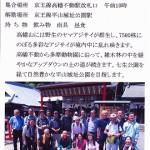27/6高幡不動案内